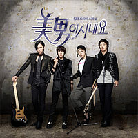 A.N.JELL -  my heart is calling [you're beautiful ost].mp3