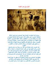 الجنس فى مصر القديمه.pdf