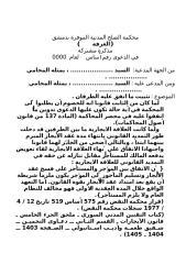 مصالحة انهاء ايجار.doc
