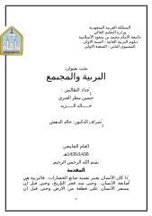 بحث التربية والمجتمع55555511111 أ حسين العنزي.doc