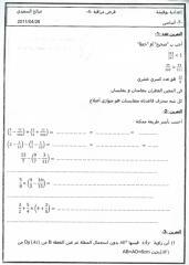 فرض_مراقبة_عدد_04--2010-2011_الأستاذ_صالح_السعيدي.pdf