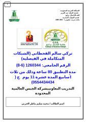 المملكة العربية السعودية.doc