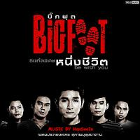 BIGFOOT - หนึ่งชีวิต (1).mp3