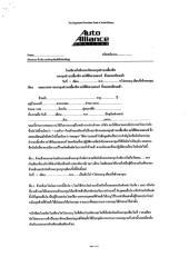 กองทุน_แบบฟอร์มใบสมัครกองทุนสำรองเลี้ยงชีพ.pdf