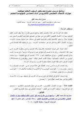 master_2005_mamadouh salemمهارات الاتصال الالكتروني - ..pdf