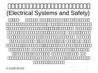 ไฟฟ้าอิเล็กเบื้องต้น.ppt