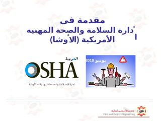 introduction_to_OSHA.ppt