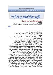 مرقاة الوصول في علم الأصول.doc