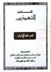 التهذيب في علم الإعراب.pdf
