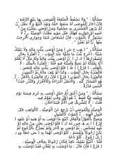 البحر الزخار الجامع لمذاهب علماء الأمصار5.docx