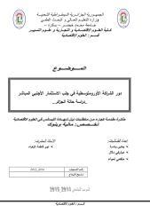 الواجهة.pdf