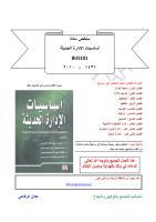 ادارة اعمال عادل الرفاعي.pdf