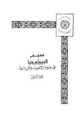 معجم البيولوجيا علم الأحياء والزراعة 2.pdf