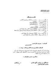 تعريف محمد اللاحم.doc