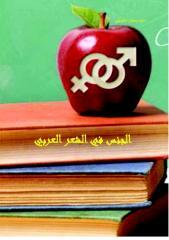 كتاب الجنس في الشعر العربي.docx
