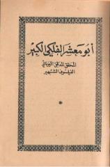 أبو معشر  الفلكى الكبير فيه طوالع الرجال والنساء بالتمام والكمال .pdf