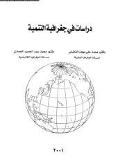 دراسات فى جغرافية التنمية .pdf