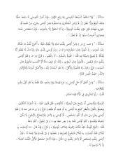 البحر الزخار الجامع لمذاهب علماء الأمصار5.pdf