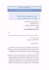 الفصول اللؤلؤية في أصول فقه العترة الزكية.pdf