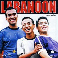 ลาบานูน - แฟนเก่า-1.mp3