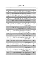 قائمة الجداول.pdf