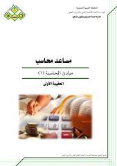 مبادئ المحاسبة 1.pdf