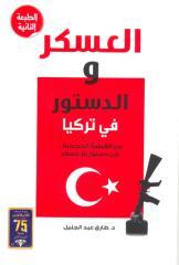العسكر و الدستور في تركيا.pdf