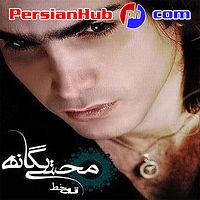 Mohsen Yeganeh - Tahe Khat - 05 Jomeh.mp3