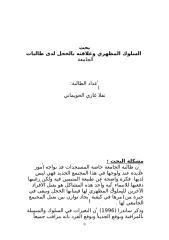 بحث السلوك المظهري وعلاقته بالخجل لدى طالبات الجامعة 55555.doc