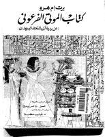 تحميل كتاب الموتى الفرعوني.pdf