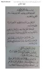 Contoh Khutbah Nikah Bahasa Arab.pdf