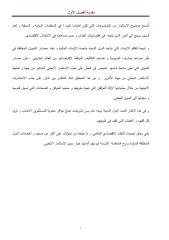 مقدمة الفصل الأول.pdf