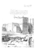 الدولة الفاطمية فى مصر -  تفسير جديد.pdf