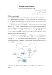 Thyroid and antithyroid drugs.pdf