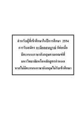 apply_2_54.pdf