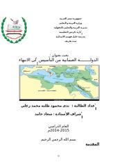 بحث الدولة العثمانية من البداية إلى النهاية من إعداد الطالبة ندى محمود طلبة.doc