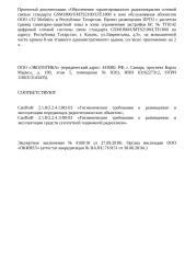 Проект СЭЗ к ЭЗ 4169 - БС ТТ0142.doc