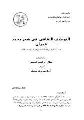 التوظيف الثقافي في شعر محمد عمران- صلاح إبراهيم الحسن.doc