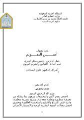 بحث أسس التقويم أ حسين العنزي.doc