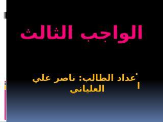 الواجب الثالث ناصر علي العلياني.pptx