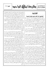 11 طليعة لبنان أيلول2006.PDF