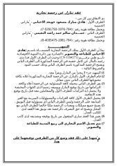 عقد تنازل عن رخصة - الى حمدان (2).doc