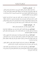 13-خاتمة عامة.pdf