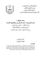 11111111بحث بعنوان  تأثير البروتينات على الرياضين وعلاقتها بالصحة الطالب فاهد رشيد الحربي 1111111111.doc