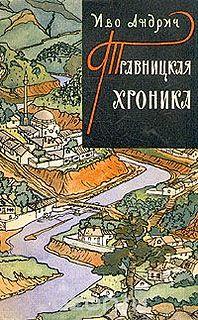 Андрич. Травницкая хроника.fb2