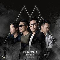 นาฬิกา - Musketeers (1).mp3