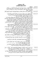 Sec12-1.doc