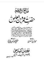 Fateh-e-Azam Hazrat Amr Bin Al-aas r.a.pdf