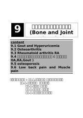 9 - bone joine.doc