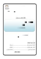 واجهة المذكرة.pdf